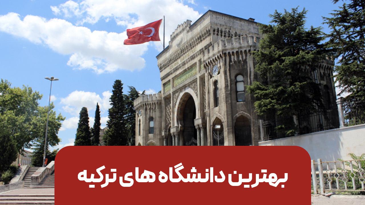 لیست بهترین دانشگاههای ترکیه