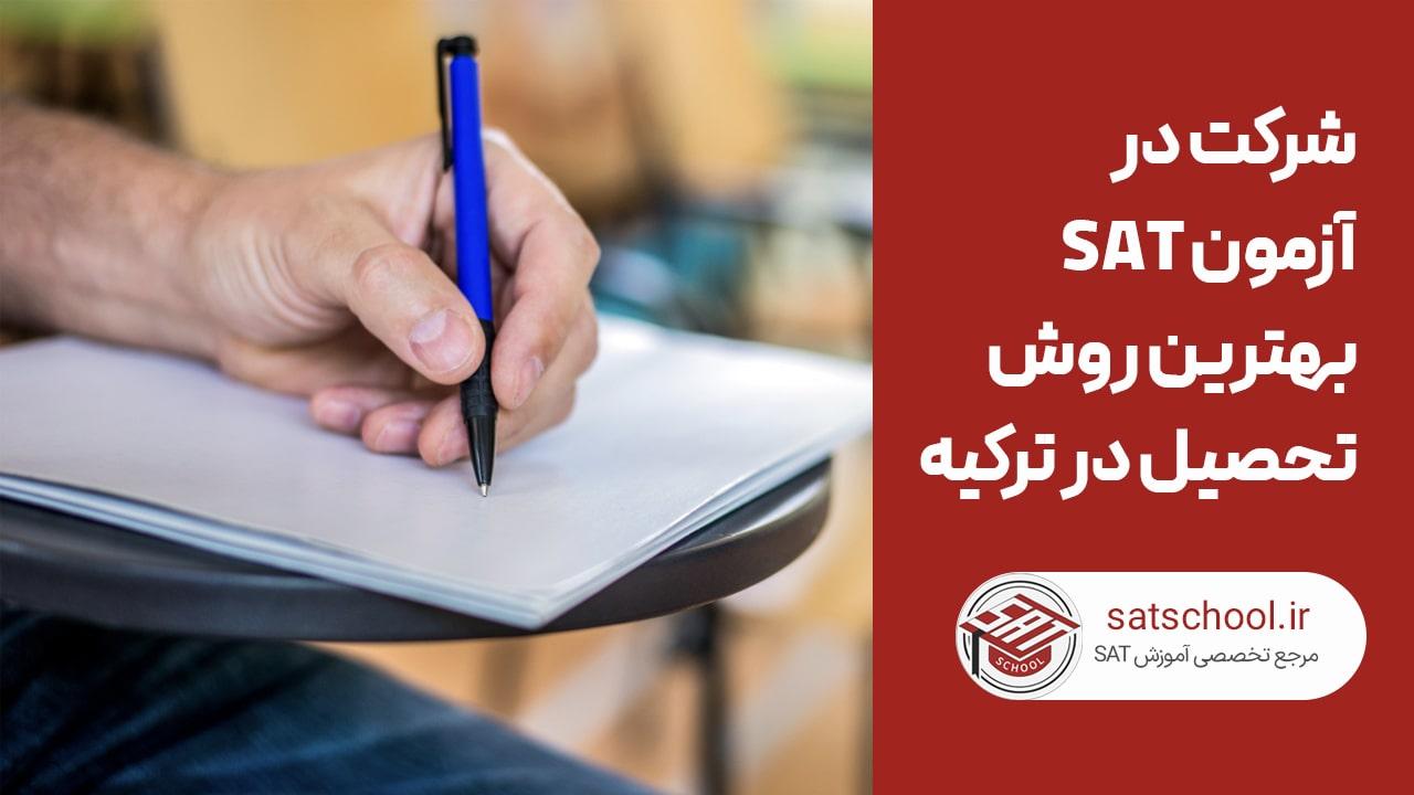 شرکت در آزمون SAT بهترین روش تحصیل در ترکیه