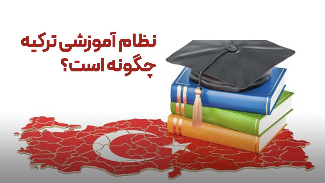 سیستم نظام آموزش عالی ترکیه چگونه است؟