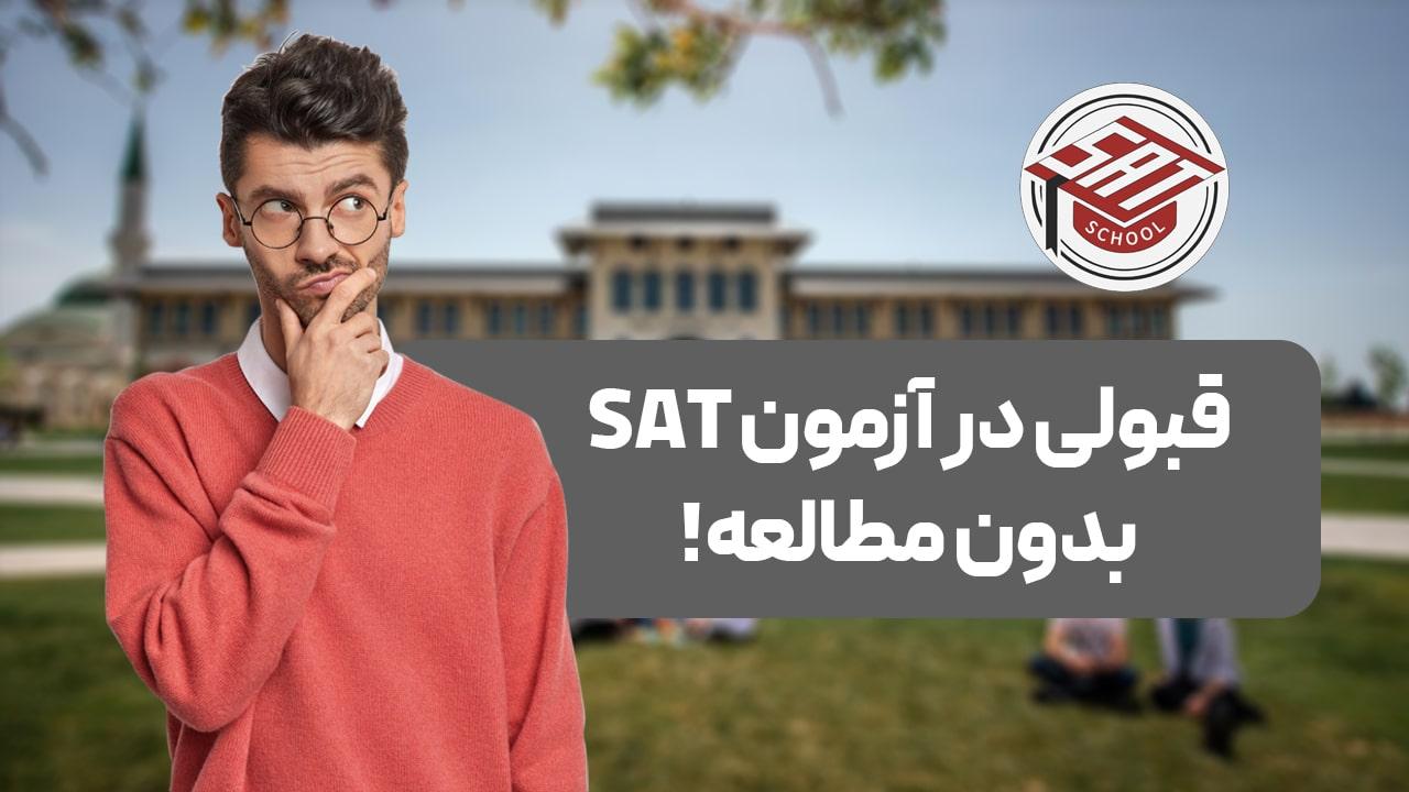 آیا قبولی در آزمون SAT بدون مطالعه ممکن است؟