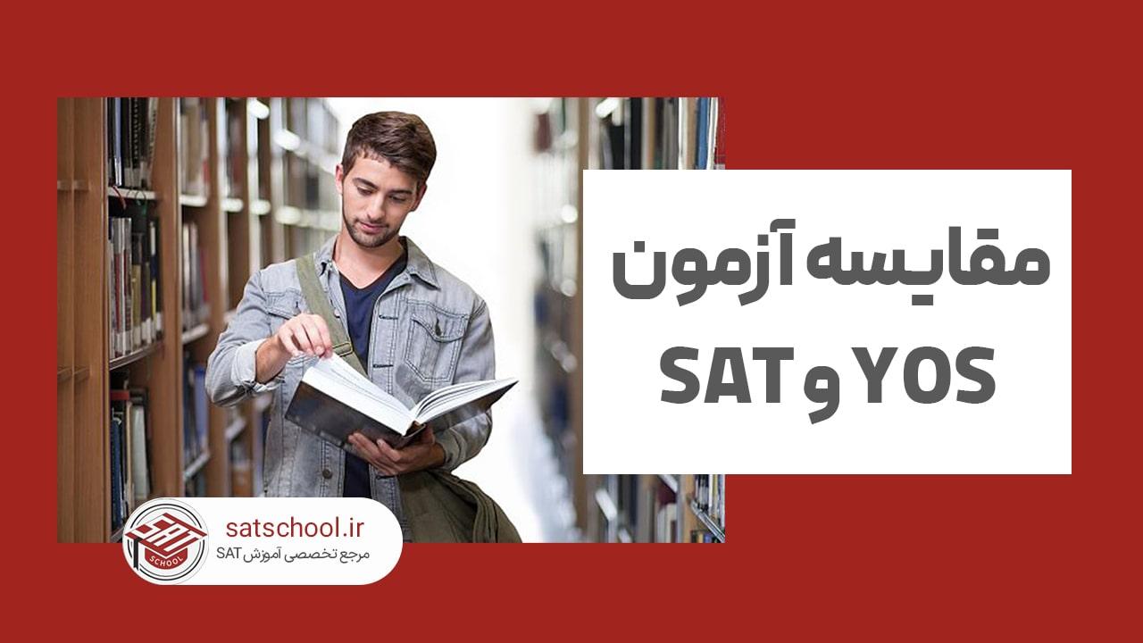مقایسه آزمون yos و sat کدام آزمون برای تحصیل در ترکیه بهتر است؟