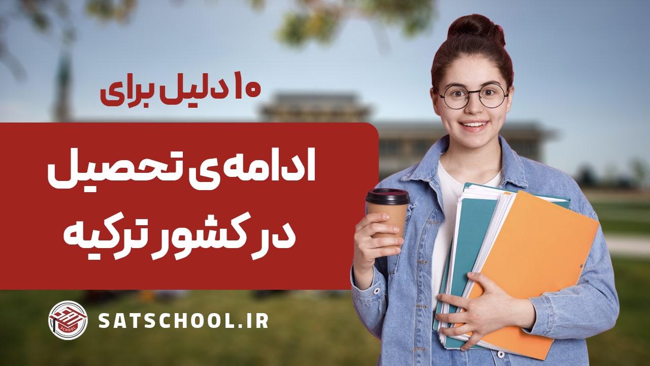 ۱۰ دلیل برای ادامه تحصیل در کشور ترکیه